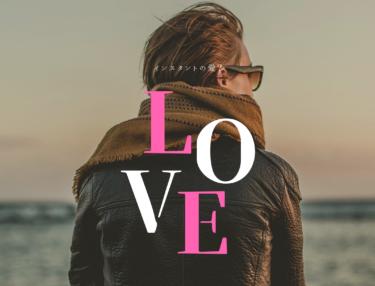 愛情が不足していると感じている大人にインスタントの愛を届けられるか?