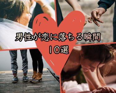 男性が恋に落ちる瞬間10選