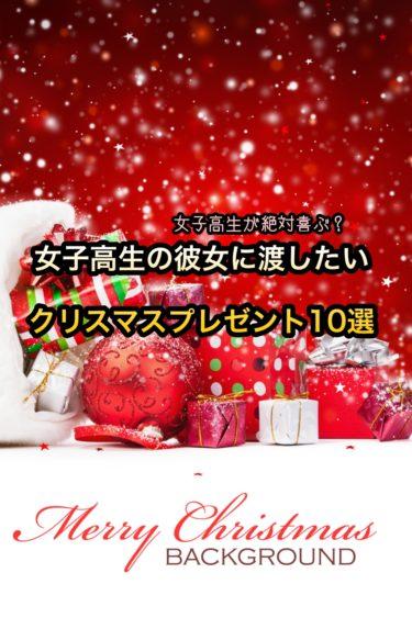 女子高生の彼女が喜ぶ「予算5000円以内」で買えるクリスマスプレゼント10選