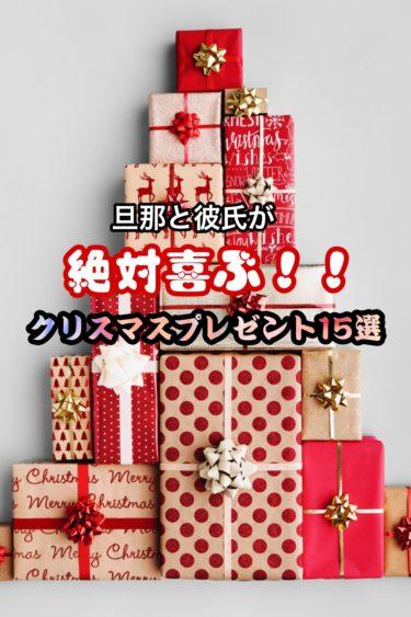 彼氏or旦那に確実に喜ばれる予算5000円で買えるクリスマスプレゼント15選