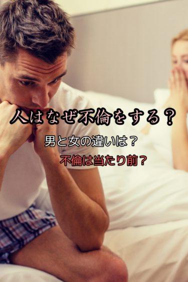 人はなぜ不倫をするのか?男と女の理由の違いと本音
