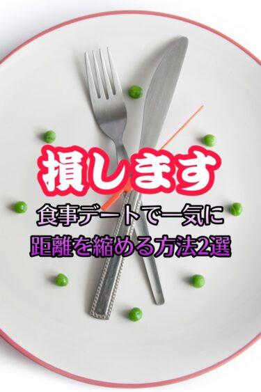 食事デートで一気に距離を縮める方法2選