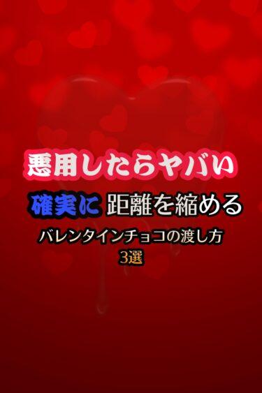 女子必見!!バレンタインチョコの最高の渡し方3選