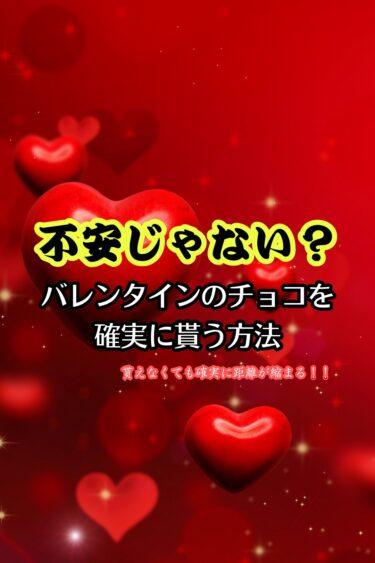 バレンタインチョコを確実に貰う2つの方法!モテなくても大丈夫!