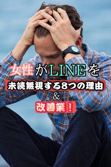 女性がLINEを未読スルーする8つの理由と打開策をモテ男が徹底解説!