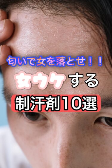 男性必見!女ウケするいい匂いの制汗剤10選【多汗症にオススメあり】
