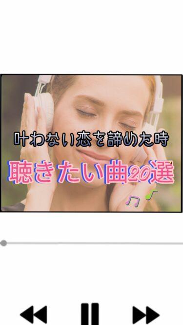 片想いを諦めた時に聴きたい歌20選【歌は失恋を救う】