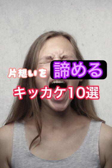 片想いを諦めるキッカケ10選【あなたはどんなキッカケで諦めますか?】