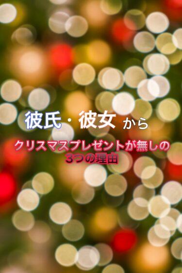 彼氏・彼女からのクリスマスプレゼントが無しの3つの理由【あなたは渡す?】