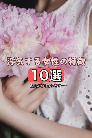 浮気する女性の特徴10選。当てはまる数が多い場合は要注意!