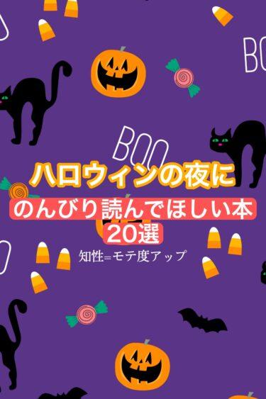 ハロウィンの夜にのんびり読んでほしい本20選【モテに繋がる】