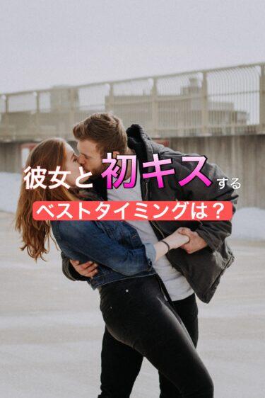 彼女とキスするベストタイミングっていつ?【タイミングが大事】