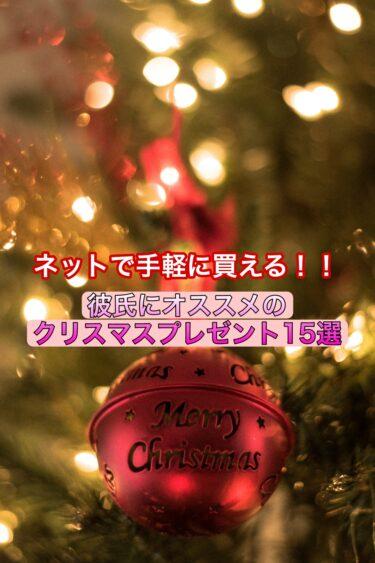 ネットで手軽に買える!彼氏にオススメのクリスマスプレゼント15選