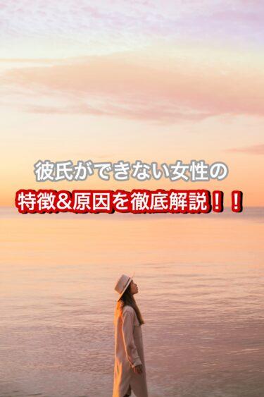 彼氏ができない女性の特徴&原因を徹底解説!!【あなたも今すぐ変わろう】